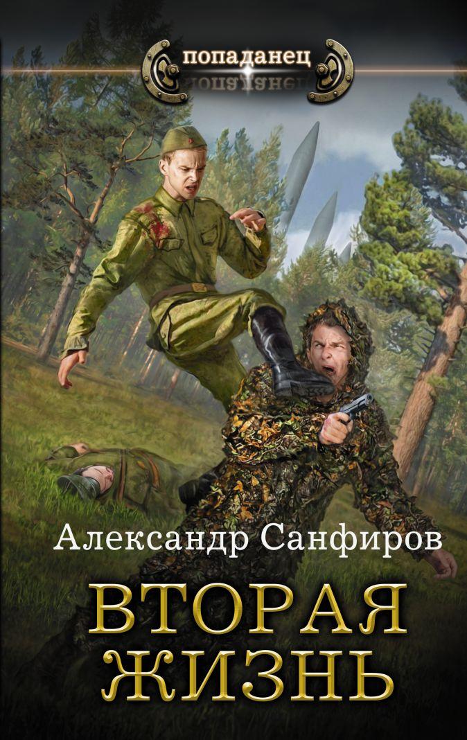 Вторая жизнь Александр Санфиров