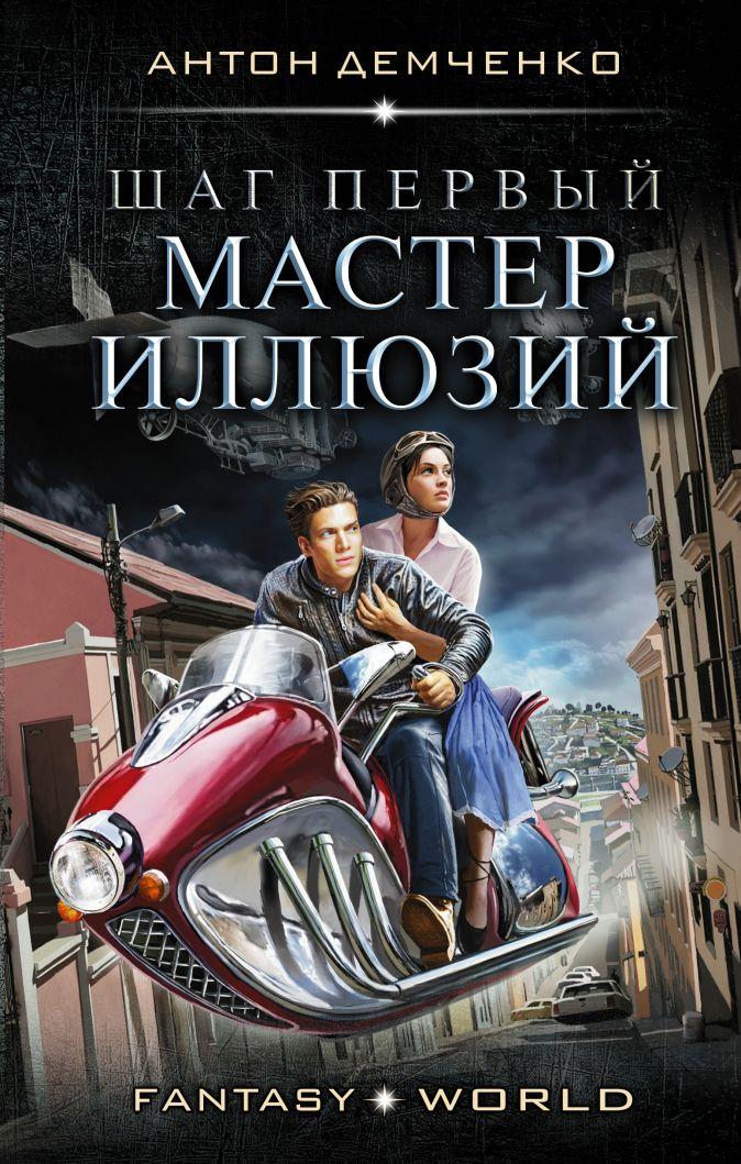 Антон Демченко - Шаг первый. Мастер иллюзий обложка книги