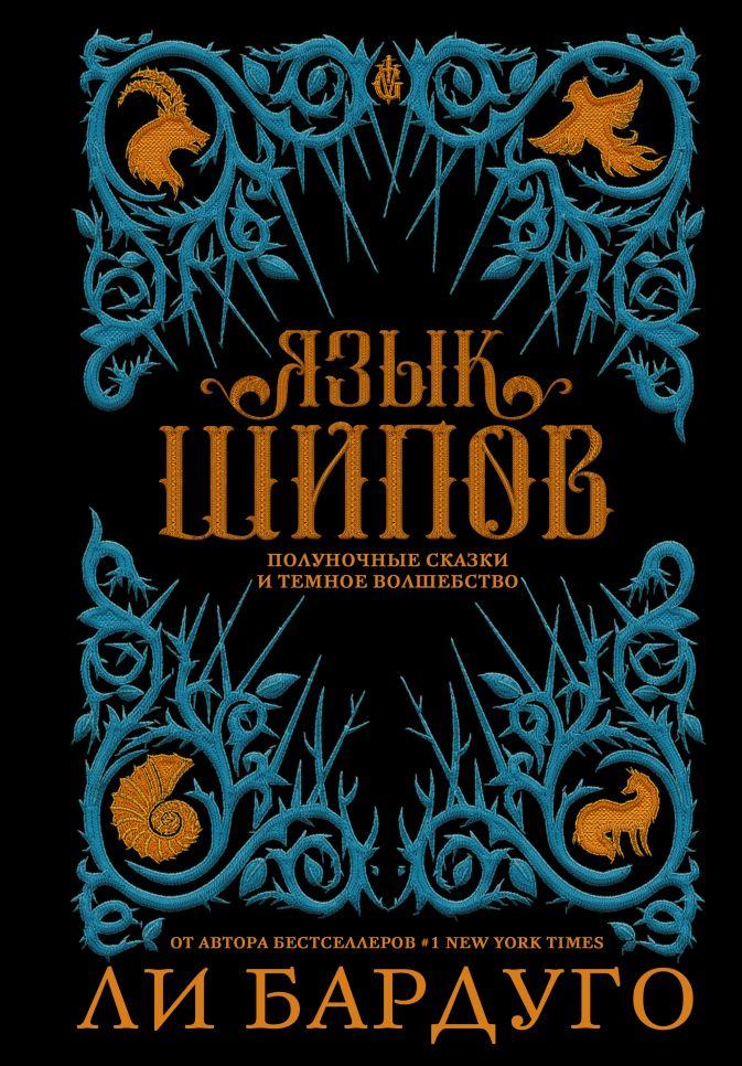 Ли Бардуго - Язык шипов обложка книги