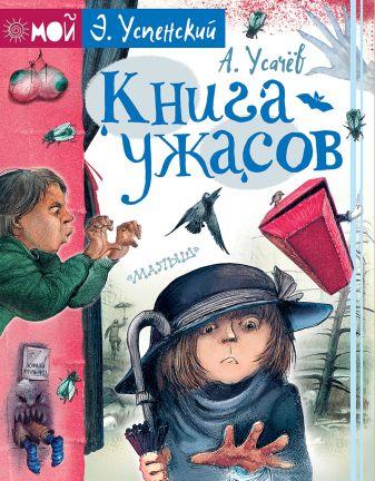 Э. Успенский, А. Усачёв - Книга ужасов обложка книги
