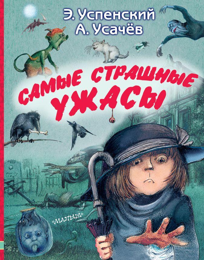 Самые страшные ужасы Э. Успенский, А. Усачёв