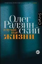 Радзинский О. - Случайные жизни' обложка книги