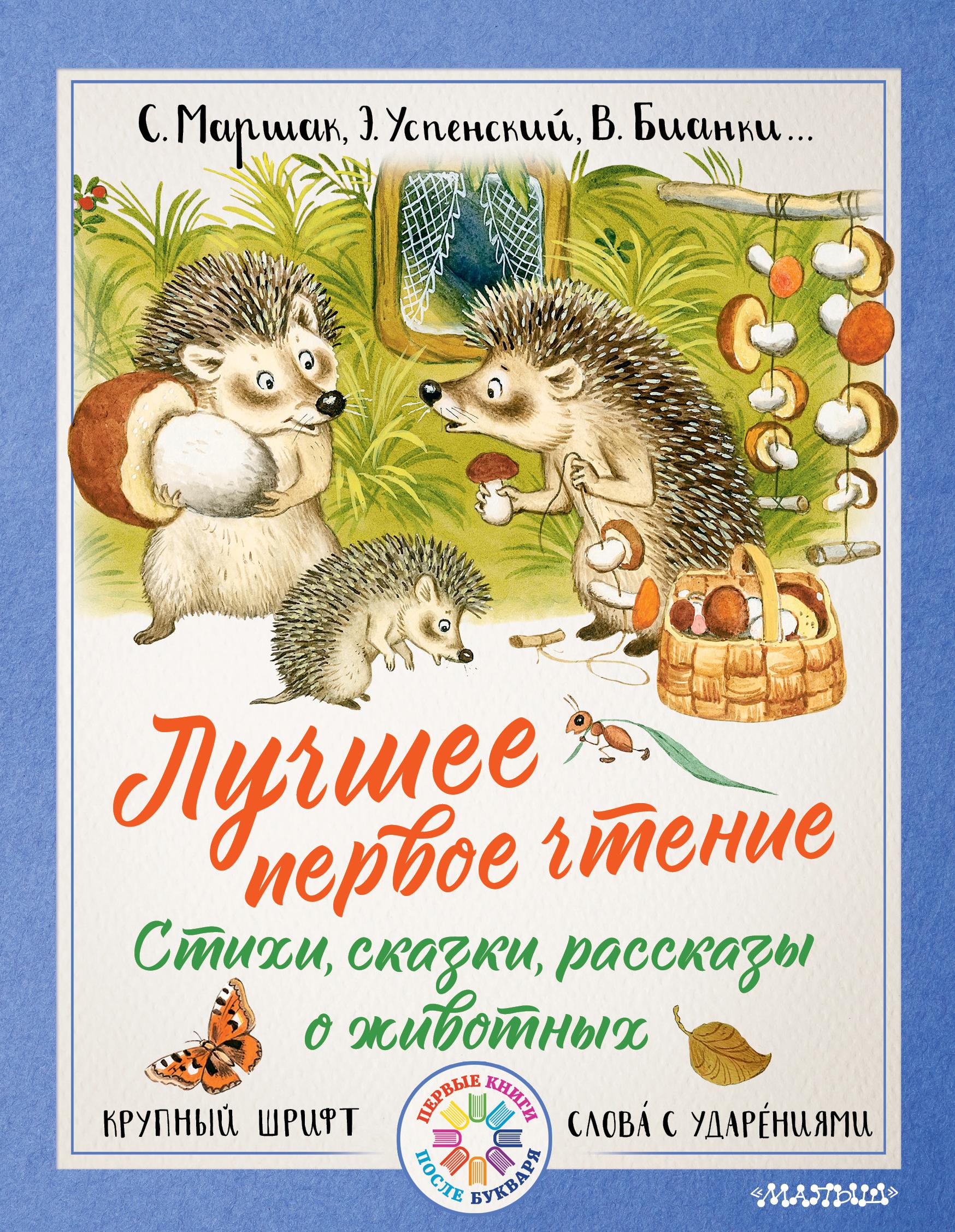 Маршак С., Михалков С. и др. Лучшее первое чтение. Стихи, сказки, рассказы о животных