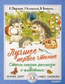 Первые книги после букваря