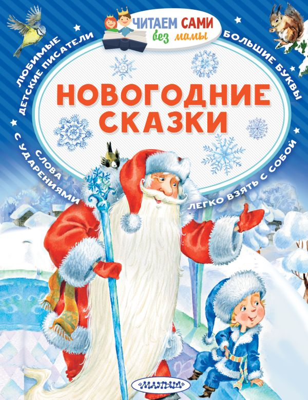 Новогодние сказки Сутеев В.Г., Михалков С.В.