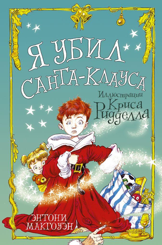 Энтони Макгоуэн - Я убил Санта-Клауса обложка книги
