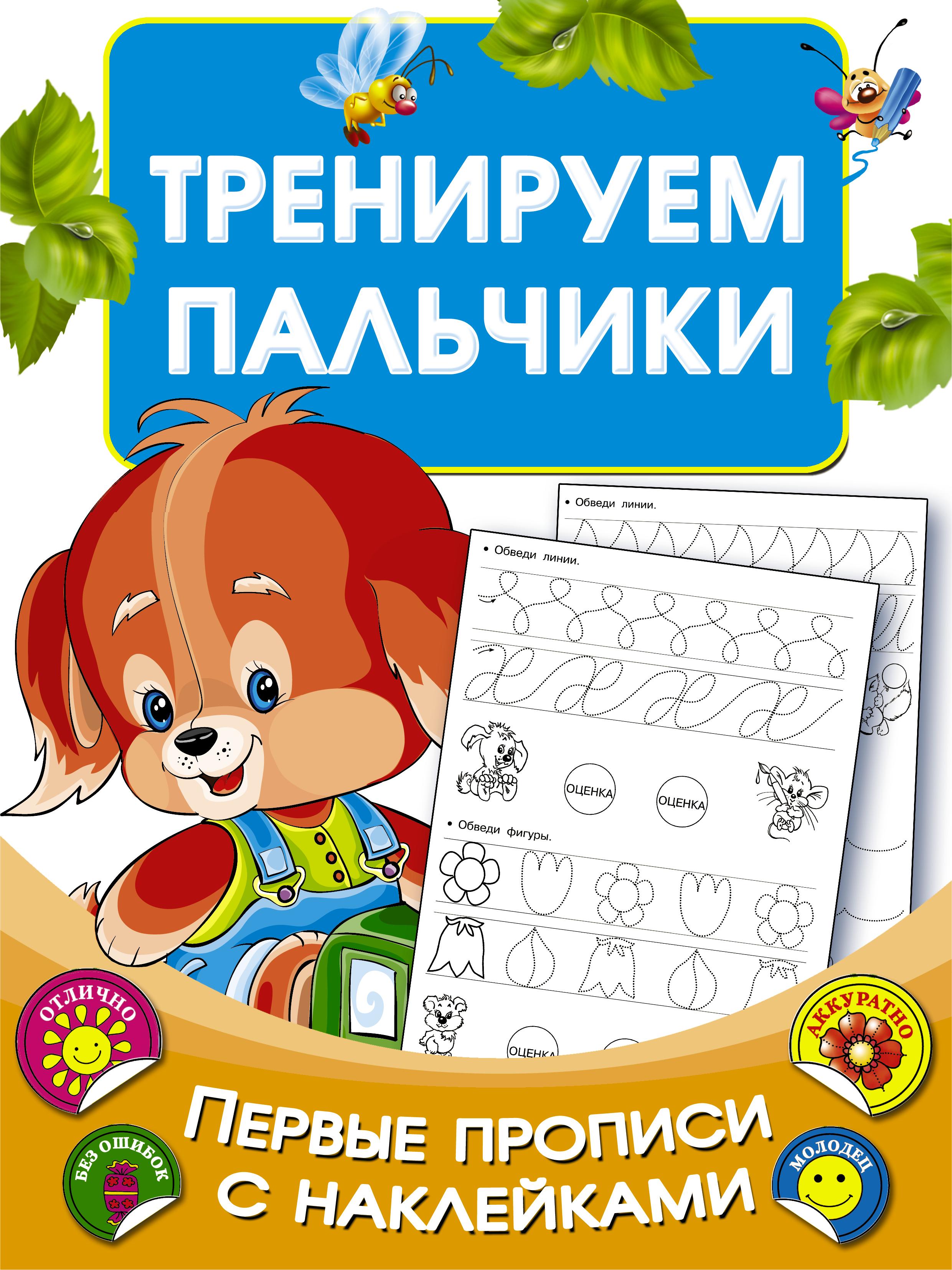 Дмитриева В.Г. Тренируем пальчики цена