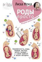 Мока Лиза - Как родить здорового ребенка: советы доулы. Роды – это просто!ЕГ5' обложка книги