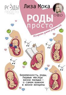 Как родить здорового ребенка: советы доулы. Роды – это просто!ЕГ5