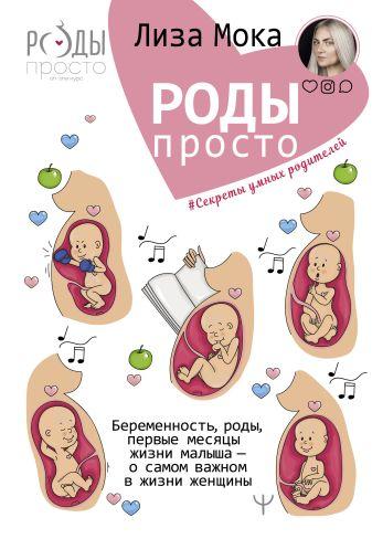 Лиза Мока - Роды - просто. Беременность, роды, первые месяцы жизни малыша - о самом важном в жизни женщины обложка книги