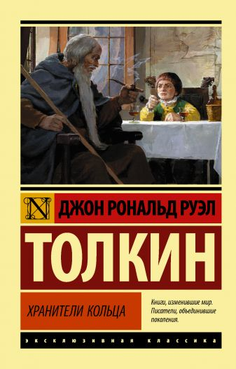 Джон Р.Р. Толкин - Властелин колец. Хранители кольца обложка книги