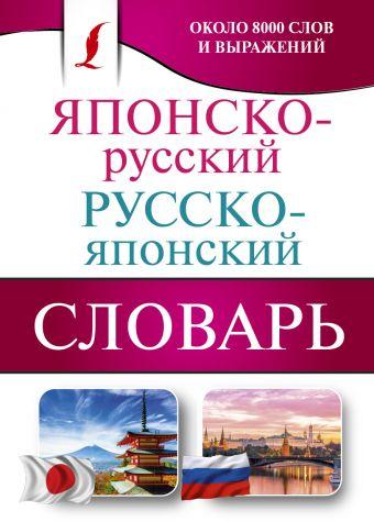 Японско-русский русско-японский словарь Надежкина Н.В.