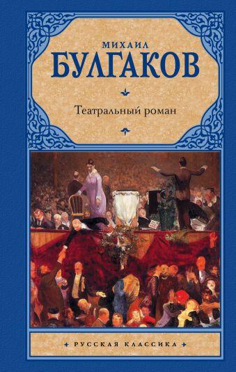 Театральный роман Михаил Афанасьевич Булгаков