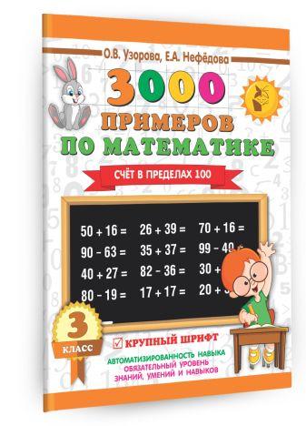 Узорова О.В., Нефедова Е.А. - 3000 примеров по математике. 3 класс. Счет в пределах 100 обложка книги