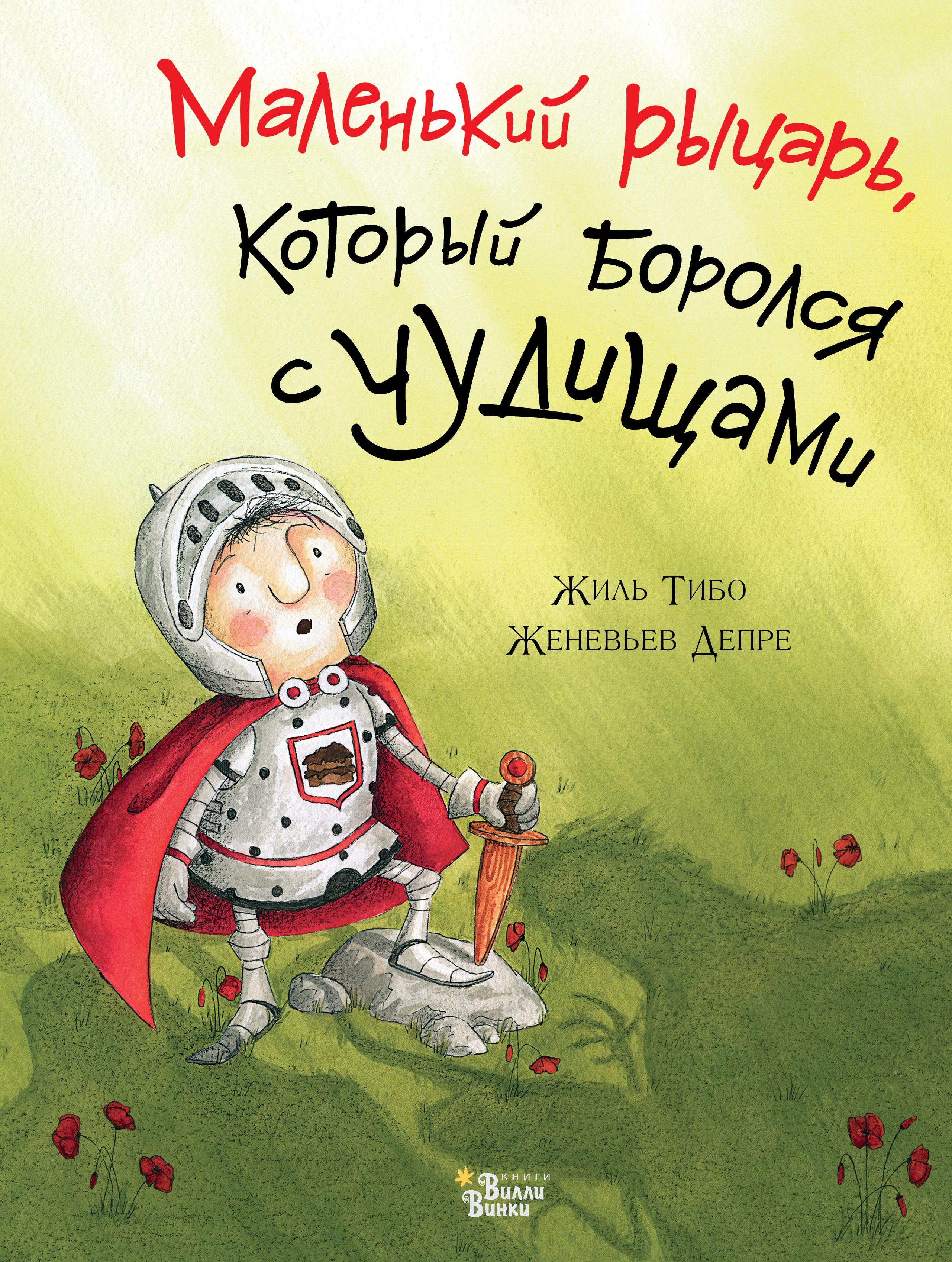 Жиль Тибо Маленький рыцарь, который боролся с чудищами издательство аст маленький рыцарь который боролся с чудищами ж тибо