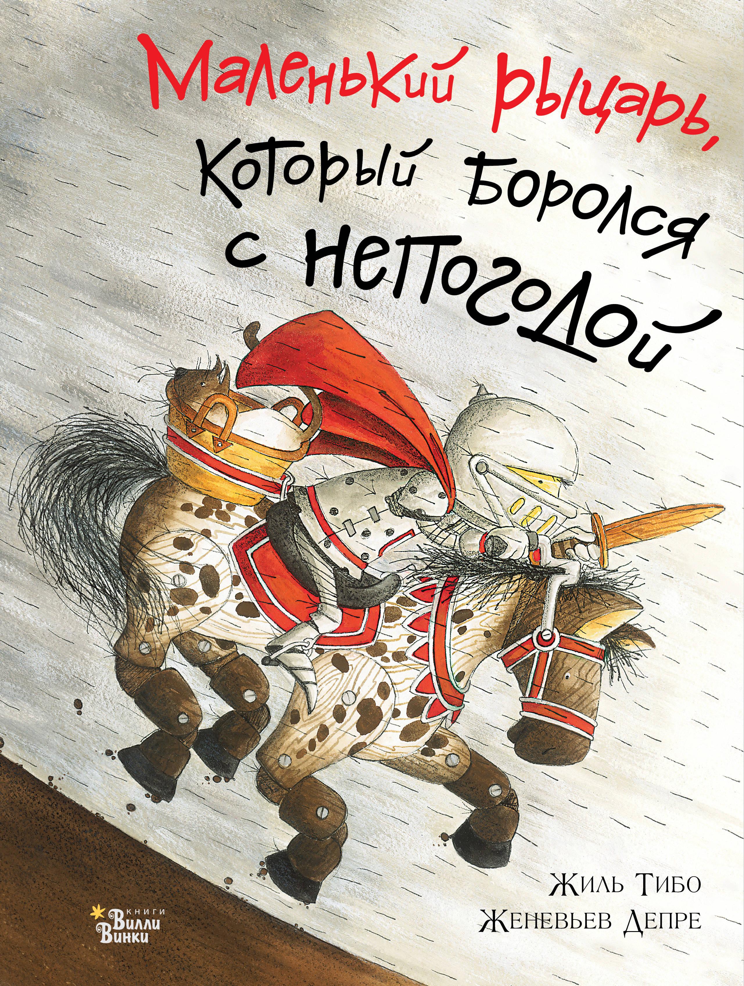 Жиль Тибо Маленький рыцарь, который боролся с непогодой издательство аст маленький рыцарь который боролся с чудищами ж тибо