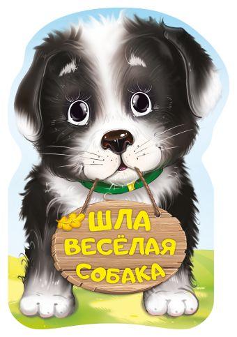 Шла весёлая собака Пикулева Н.В.