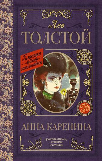 Толстой Л.Н. - Анна Каренина обложка книги