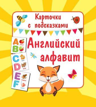 Двинина Л.В. - Английский алфавит. Книга букв обложка книги