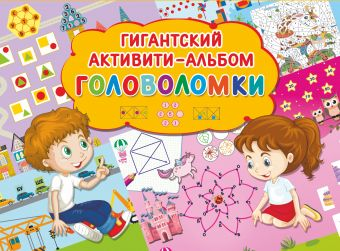Головоломки Дмитриева В.Г.