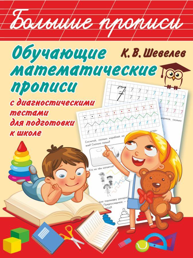 Шевелев К.В. - Обучающие математические прописи обложка книги