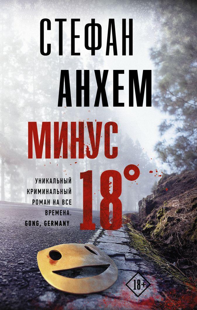 Стефан Анхем - Минус восемнадцать обложка книги