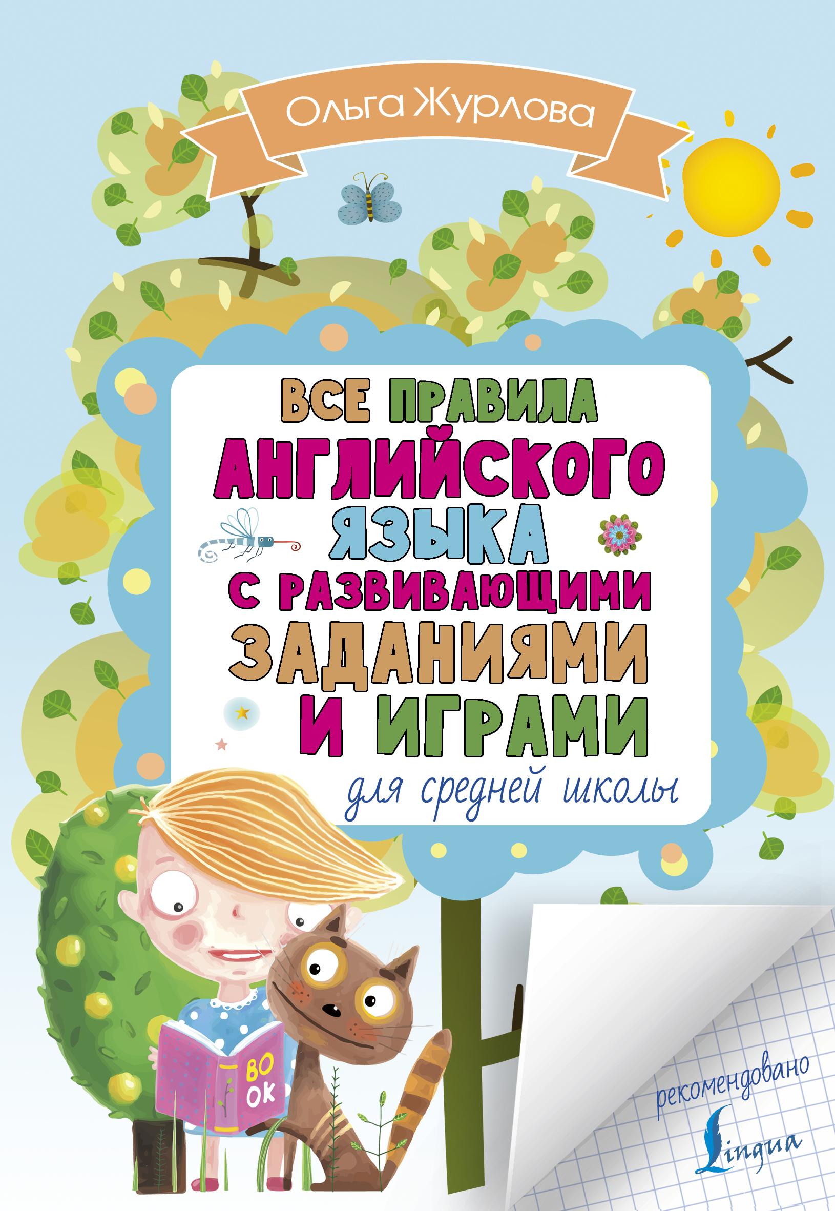 Ольга Журлова Все правила английского для средней школы с развивающими заданиями и играми