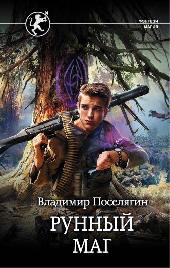Владимир Поселягин - Рунный маг обложка книги