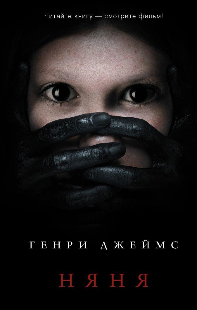 Генри Джеймс - Няня обложка книги