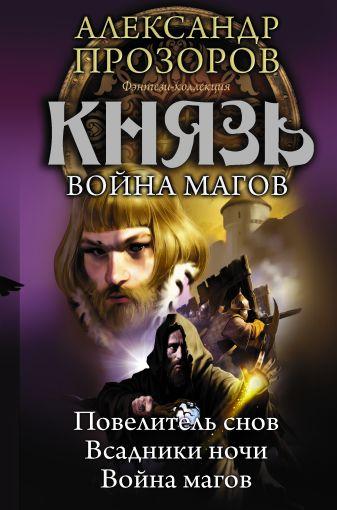 Александр Прозоров - Князь. Война магов обложка книги