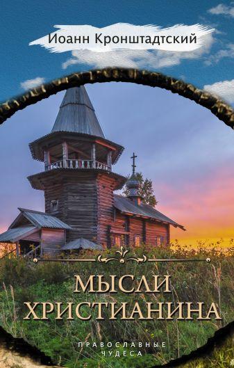 Иоанн Кронштадтский - Мысли христианина обложка книги