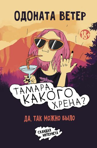 Ветер Одоната - Тамара, какого хрена? обложка книги