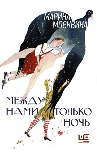 Москвина М.Л. - Между нами только ночь обложка книги
