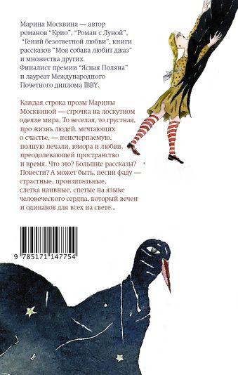 Между нами только ночь Москвина М.Л.
