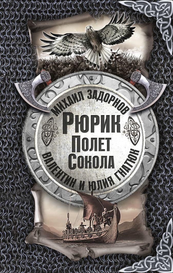 Рюрик. Полёт сокола Задорнов М.Н., Гнатюк В.С., Гнатюк Ю.В.