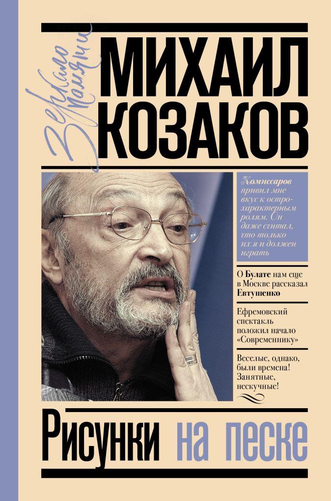 Козаков М.М. - Рисунки на песке обложка книги
