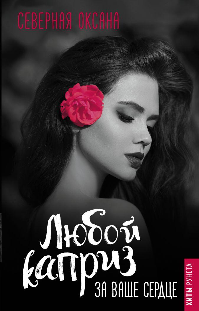 Северная Оксана - Любой каприз за ваше сердце обложка книги