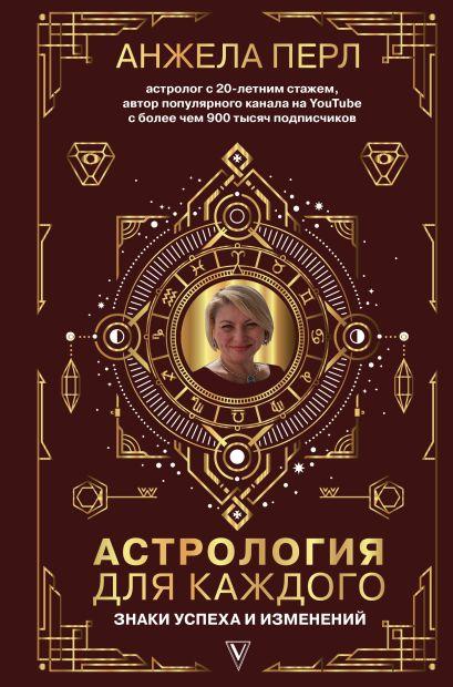 Астрология для каждого: знаки успеха и изменений - фото 1