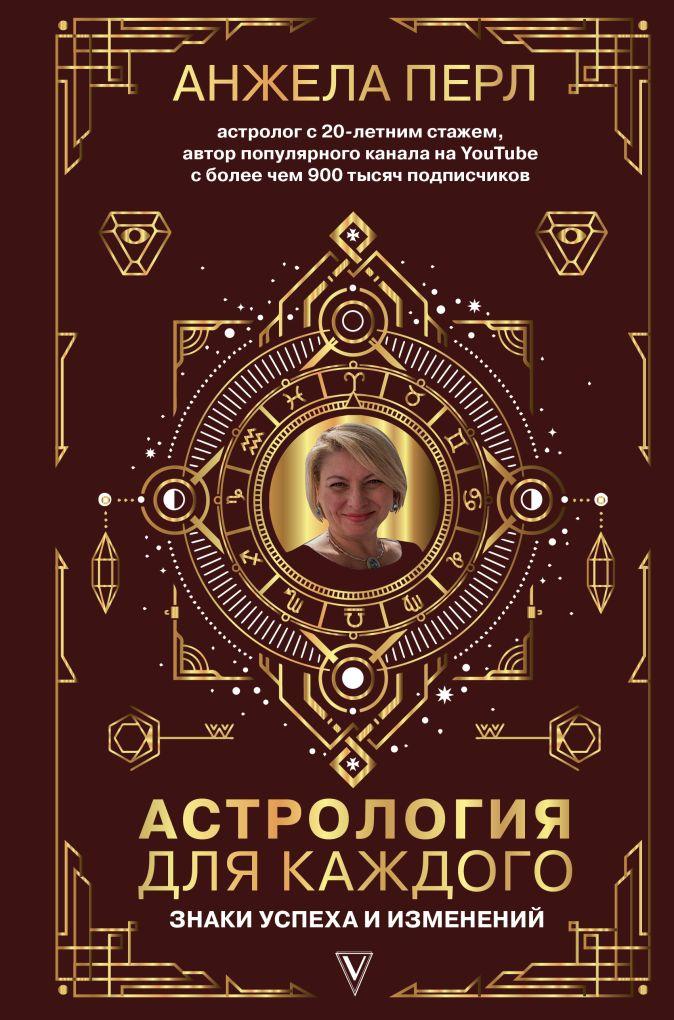 Перл А. - Астрология для каждого: знаки успеха и изменений обложка книги