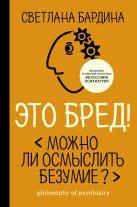 Светлана Бардина - Это бред! Как и для чего исследуют психические расстройства' обложка книги
