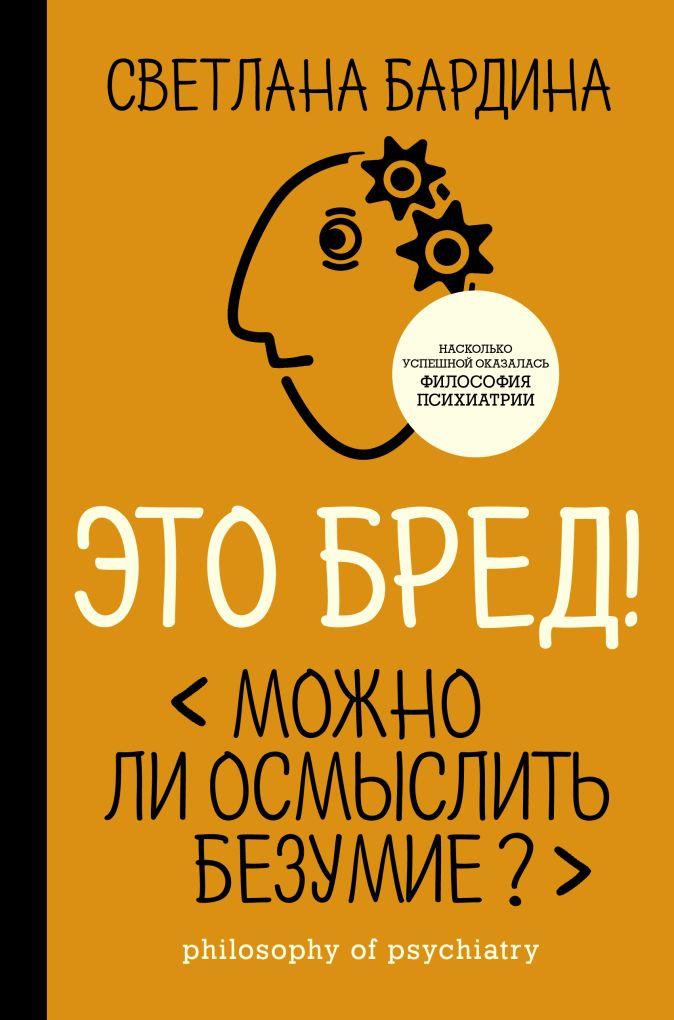 Светлана Бардина - Это бред! Можно ли осмыслить безумие? обложка книги
