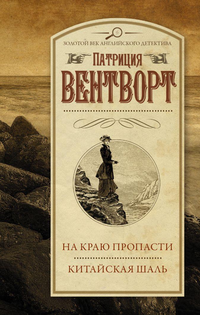 Патриция Вентворт - На краю пропасти. Китайская шаль обложка книги