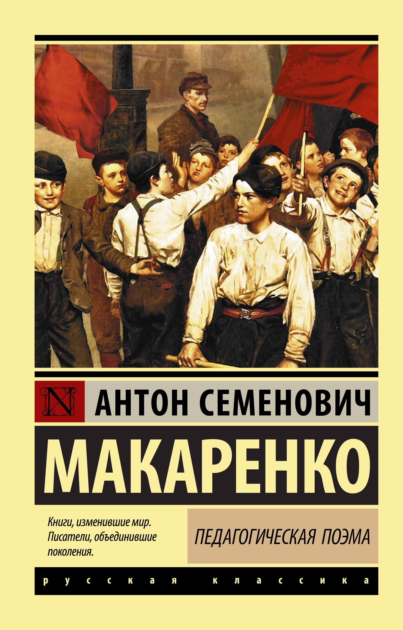 Антон Семенович Макаренко Педагогическая поэма