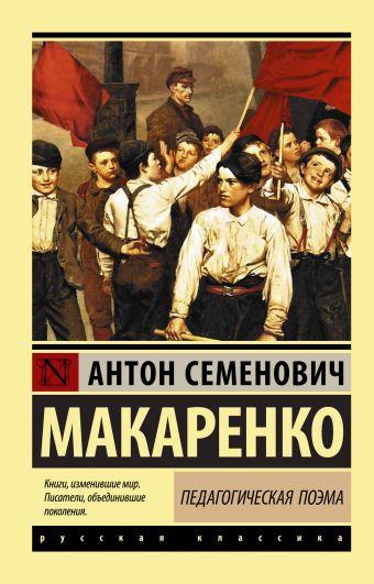 Педагогическая поэма Антон Семенович Макаренко