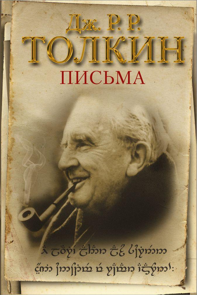 Толкин Д.Р. - Письма обложка книги