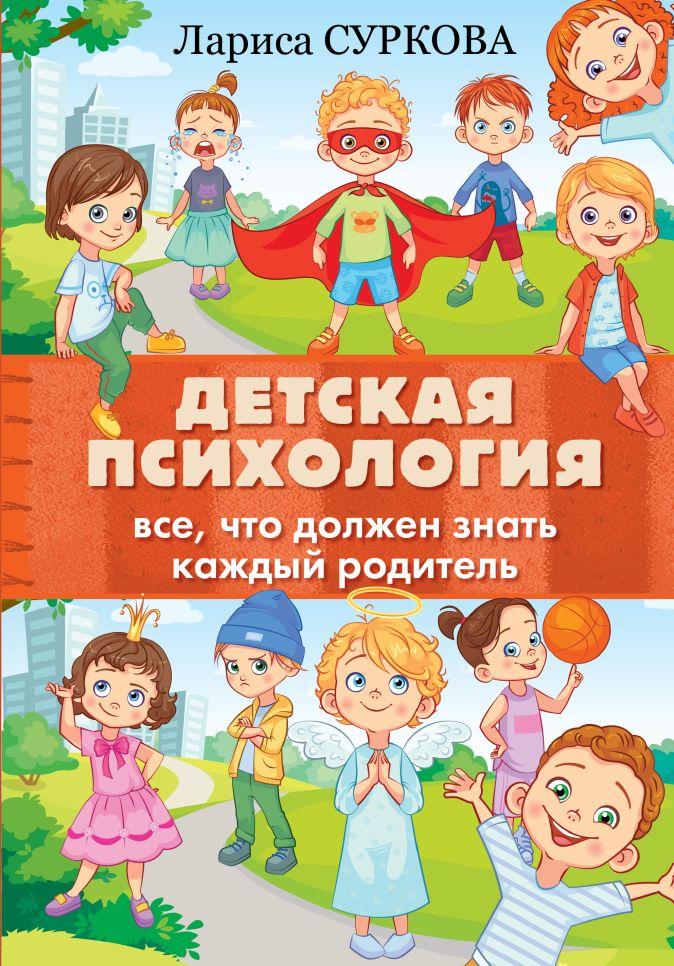 Суркова Л.М. - Детская психология: все, что должен знать каждый родитель обложка книги