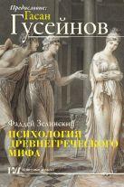 Гасан Гусейнов - Античные мифы' обложка книги