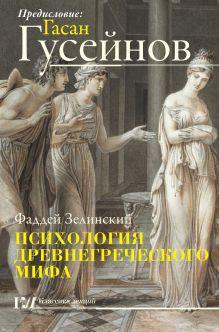 Античные мифы