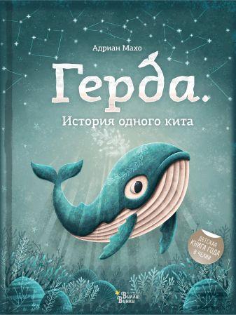 Махо Адриан - Герда. История одного кита обложка книги