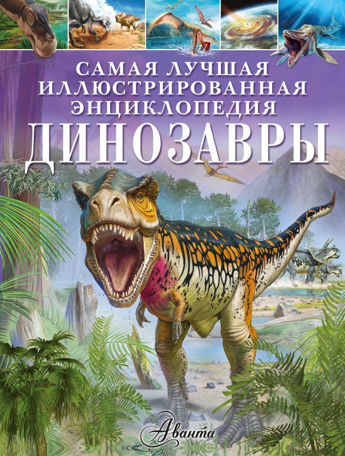 Динозавры Клэр Гибберт